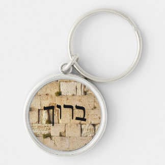 Baruch - HaKotel (The Western Wall) Silver-Colored Round Keychain