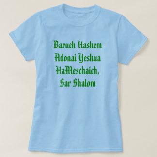 Baruch Hashem Adonai Yeshua HaMeschaich, Sar Sh... T-Shirt
