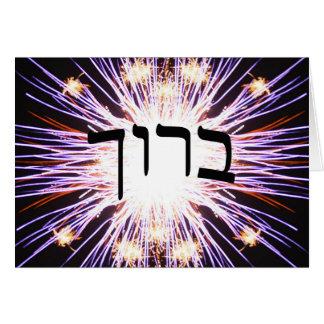 Baruch - Hebrew Block Lettering Card