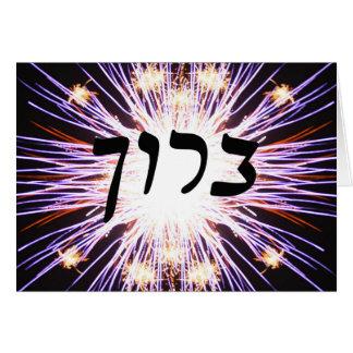 Baruch - Hebrew Rashi Script Card