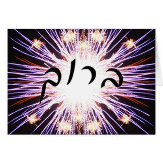Baruch - Hebrew Script Lettering Card