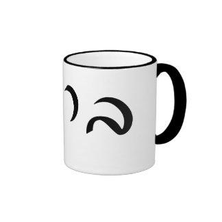 Baruch - Hebrew Script Lettering Ringer Mug