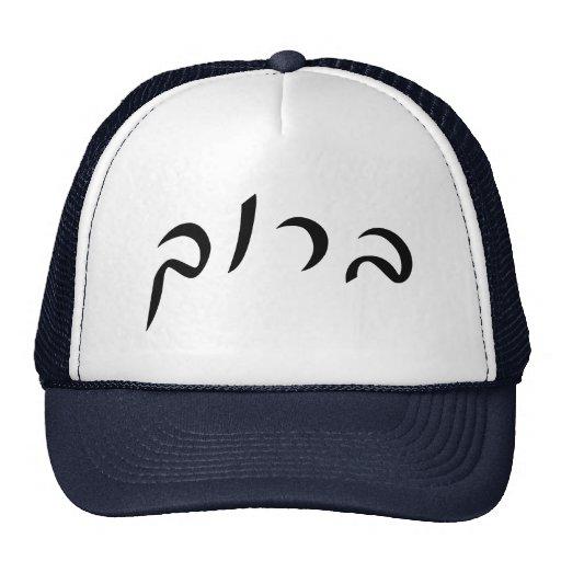 Baruch - letras hebreas de la escritura gorras