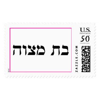 Bas Mitzvah Postage