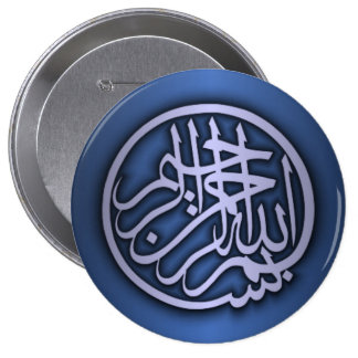 Basmala (Bismillah Phrase) Button