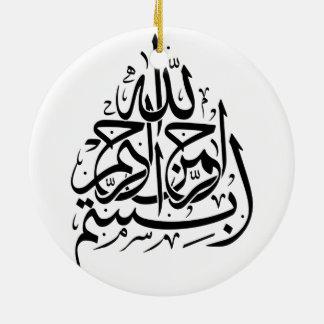 Basmallah: En nombre de dios, más compasivo, la ma Ornamentos De Reyes