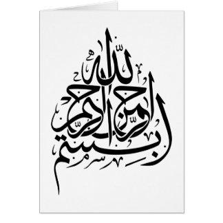 Basmallah: En nombre de dios, más compasivo, la ma Felicitaciones