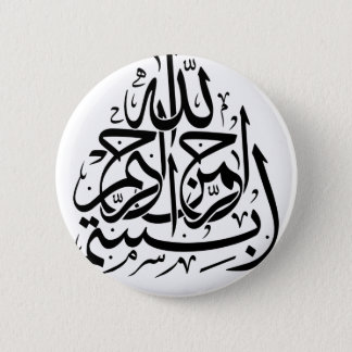 Basmallah: In the name of God, Most Merciful, Most Button