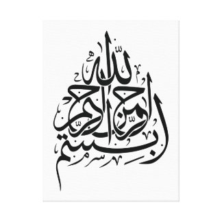 Basmallah: In the name of God, Most Merciful, Most Canvas Print