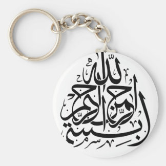 Basmallah: In the name of God, Most Merciful, Most Key Chains