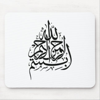 Basmallah: In the name of God, Most Merciful, Most Mouse Pad