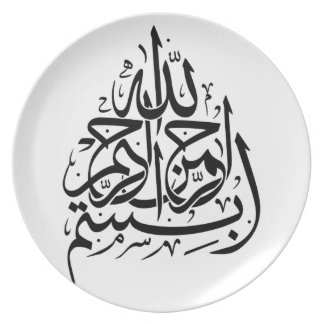 Basmallah: In the name of God, Most Merciful, Most Dinner Plates