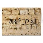 Batsheva, Palo-sheva - HaKotel (pared occidental) Felicitacion