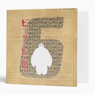 Baymax 6 Pattern Vinyl Binder