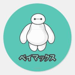 Round Sticker with Big Hero 6 Baymax ベイマックス design