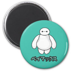 Round Magnet with Big Hero 6 Baymax ベイマックス design