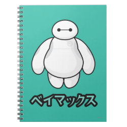 Photo Notebook (6.5' x 8.75', 80 Pages B&W) with Big Hero 6 Baymax ベイマックス design