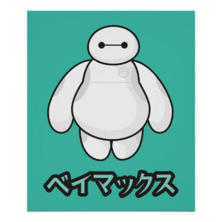 Baymax Green Graphic Poster