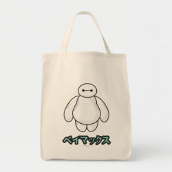 Grocery Tote with Big Hero 6 Baymax ベイマックス design