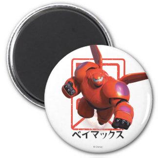 Baymax Magnets