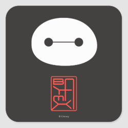 Square Sticker with Cute Baymax Seal design