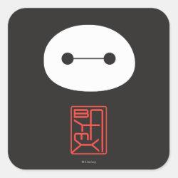Square Sticker with Cute Baymax Seal design