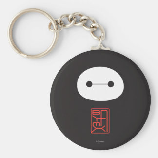 Baymax Seal Basic Round Button Keychain