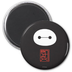 Round Magnet with Cute Baymax Seal design