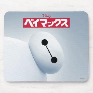 Baymax Self Image Mouse Pad