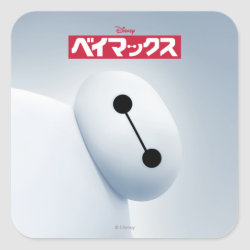 Square Sticker with Baymax Selfie design
