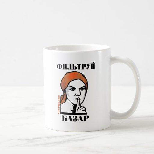 ¡Bazar de Filtruj! Taza De Café