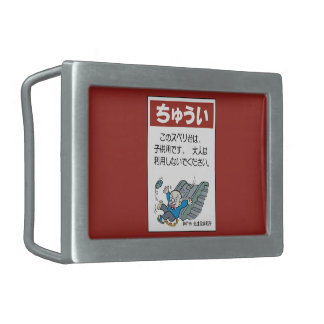 Be Careful with the Stairs, Japanese Sign Rectangular Belt Buckle