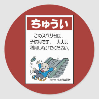 Be Careful with the Stairs, Japanese Sign Round Stickers