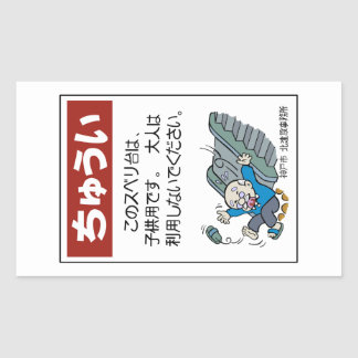 Be Careful with the Stairs, Japanese Sign Rectangle Stickers