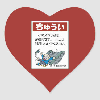 Be Careful with the Stairs, Japanese Sign Heart Sticker