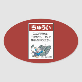 Be Careful with the Stairs, Japanese Sign Oval Sticker