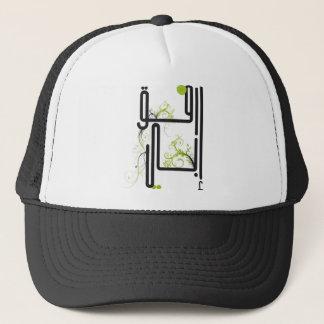 Be kind to me / إرفق بي trucker hat