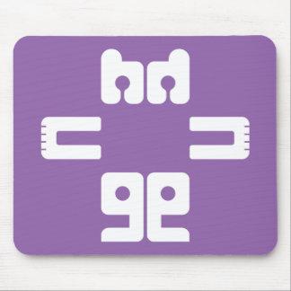Bear Hug Puzzle Mousepad
