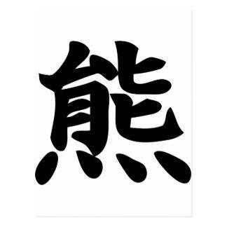 Bear - Kanji Symbol Postcard