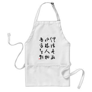 Beautiful Chinese Calligraphy - All are past Adult Apron