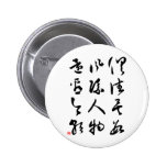 Beautiful Chinese Calligraphy - All are past Pinback Buttons