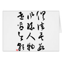 Beautiful Chinese Calligraphy - All are past