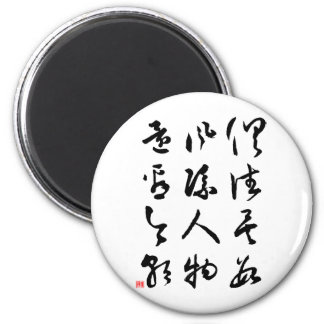 Beautiful Chinese Calligraphy - All are past Magnet
