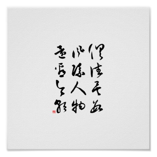 Beautiful Chinese Calligraphy - All are past Print