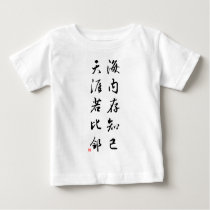 Beautiful Chinese Calligraphy - bosom friend