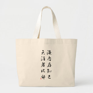 Beautiful Chinese Calligraphy - bosom friend Large Tote Bag