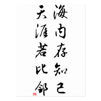 Beautiful Chinese Calligraphy - bosom friend Postcard