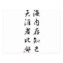 Beautiful Chinese Calligraphy - bosom friend