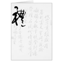 Beautiful Chinese Calligraphy - Gifts