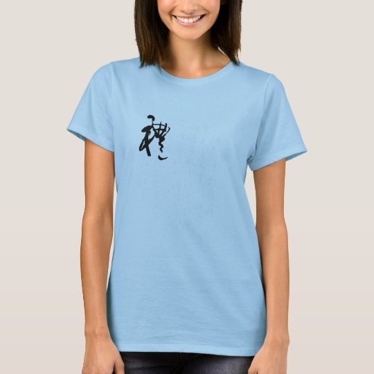 Beautiful Chinese Calligraphy - Gifts T-Shirt